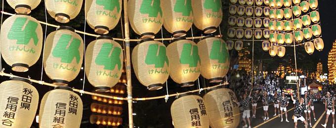 秋田県中央信用組合